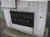 JR代々木駅 國旗掲揚塔 名称アップ