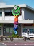 JR湯本駅 YUMOTO時計台