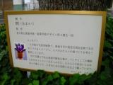 JR善通寺駅 間 説明