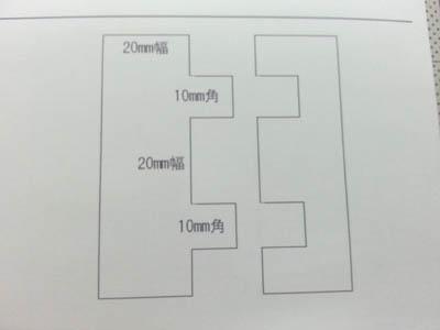 路盤接続 試案No.1