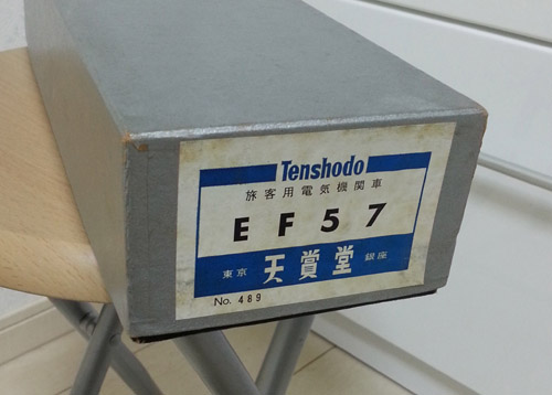 HO EF57 天賞堂1