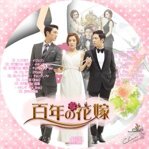 百年の花嫁OST☆