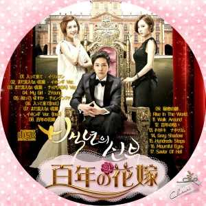 百年の花嫁OST
