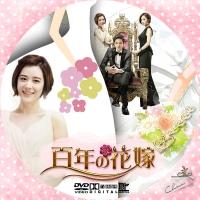 百年の花嫁3