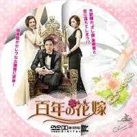 百年の花嫁1☆