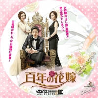 百年の花嫁1