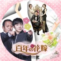 百年の花嫁4