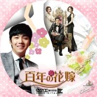 百年の花嫁2