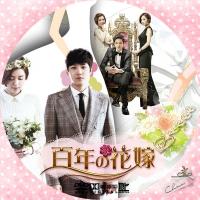 百年の花嫁9