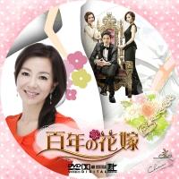 百年の花嫁6