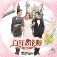 百年の花嫁10