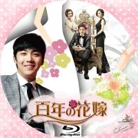 百年の花嫁5BD