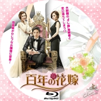 百年の花嫁1☆BD