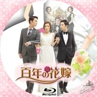 百年の花嫁3BD