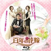 百年の花嫁2BD