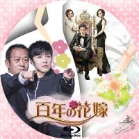 百年の花嫁4BD