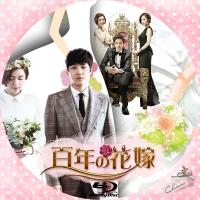 百年の花嫁6BD