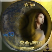 黄金の帝国10