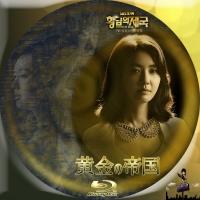 黄金の帝国2BD