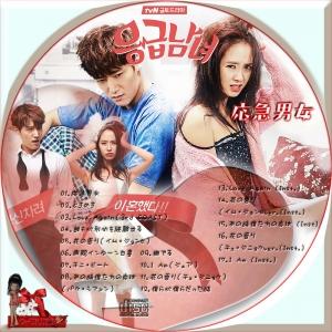 応急男女OST