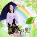 黄金の虹13