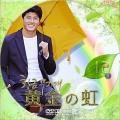黄金の虹12☆