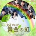 黄金の虹19