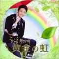 黄金の虹7BD