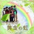 黄金の虹11BD