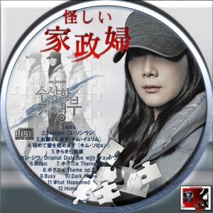 怪しい家政婦OST★