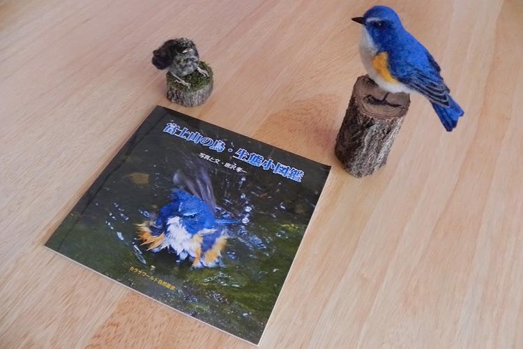 富士山の鳥・生態小図鑑