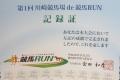 140315川崎競馬RUN-14-完走者には記録証が渡されました