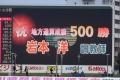 140417川崎06R岩本洋調教師500勝-02