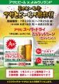 140722夏のビール祭「アサヒビールで乾杯!!」