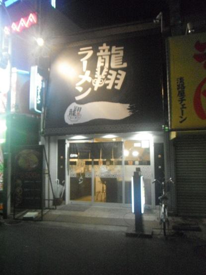 DSCF2061ryusho.jpg