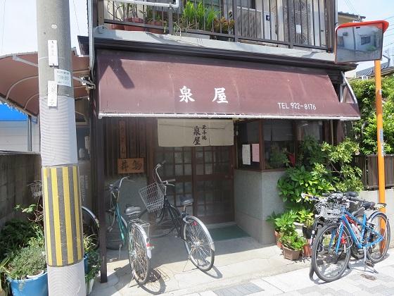 DSCF4091izumiya.jpg