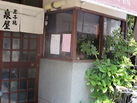 DSCF4093izumiya.jpg