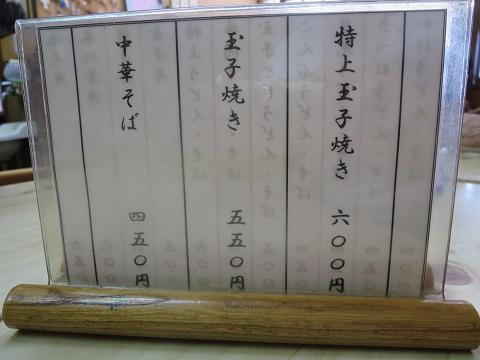 DSCF4096izumiya.jpg