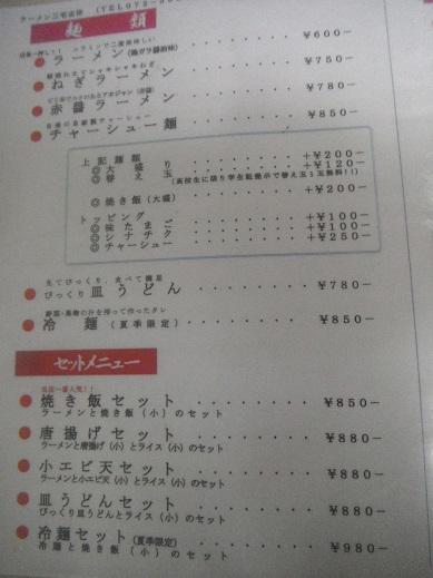 DSCF6705miyake.jpg