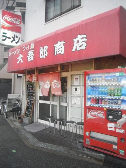 DSCF7005daigorou.jpg