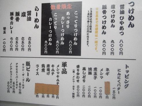 DSCF7006daigorou.jpg