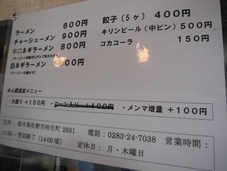 DSCN0005tokano.jpg