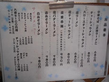DSCN0014dateya.jpg