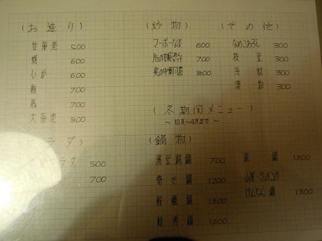 DSCN0043yumeya.jpg