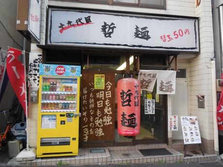 DSCN0048doruya.jpg