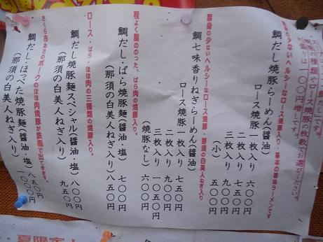 DSCN0050doruya.jpg
