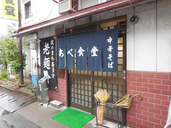 DSCN0063abeshokudo.jpg