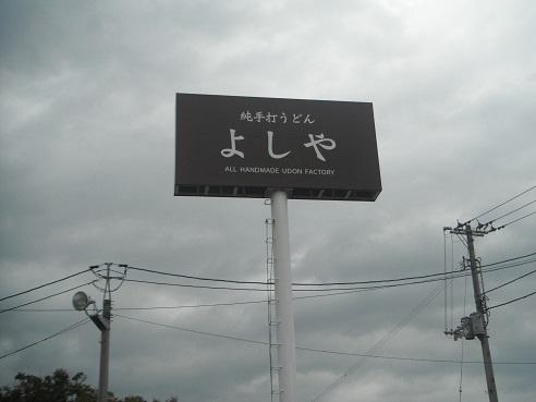 DSCN0087yosiya.jpg