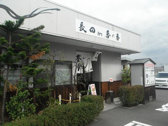 DSCN0095nagata.jpg