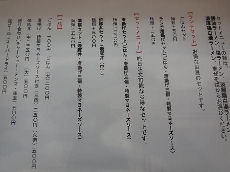 DSCN1546ebisumasu.jpg